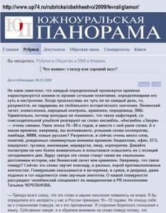 Что такое гламур по-русски