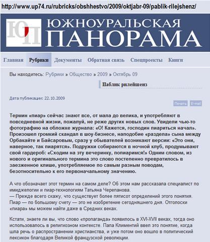 """статья в газете """"Южноуральская панорама"""""""