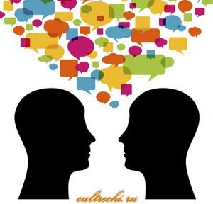 Язык как средство общения